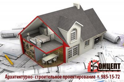 arhitekturnostroitelnoeproektirovanie3_400_01