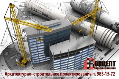 arhitekturnostroitelnoeproektirovanie5_400_01